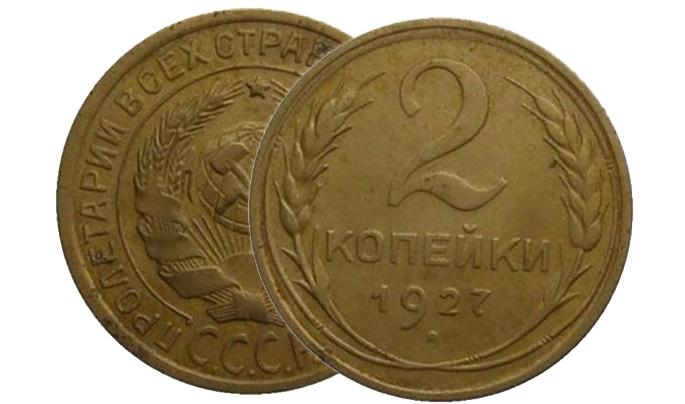 Самые дорогие монеты СССР регулярного выпуска: стоимость, особенности и отличия