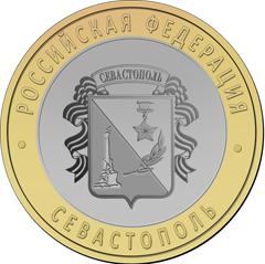 Серия пятирублевых монет посвященная боям на Крымском полуострове в годы Великой Отечественной войны.