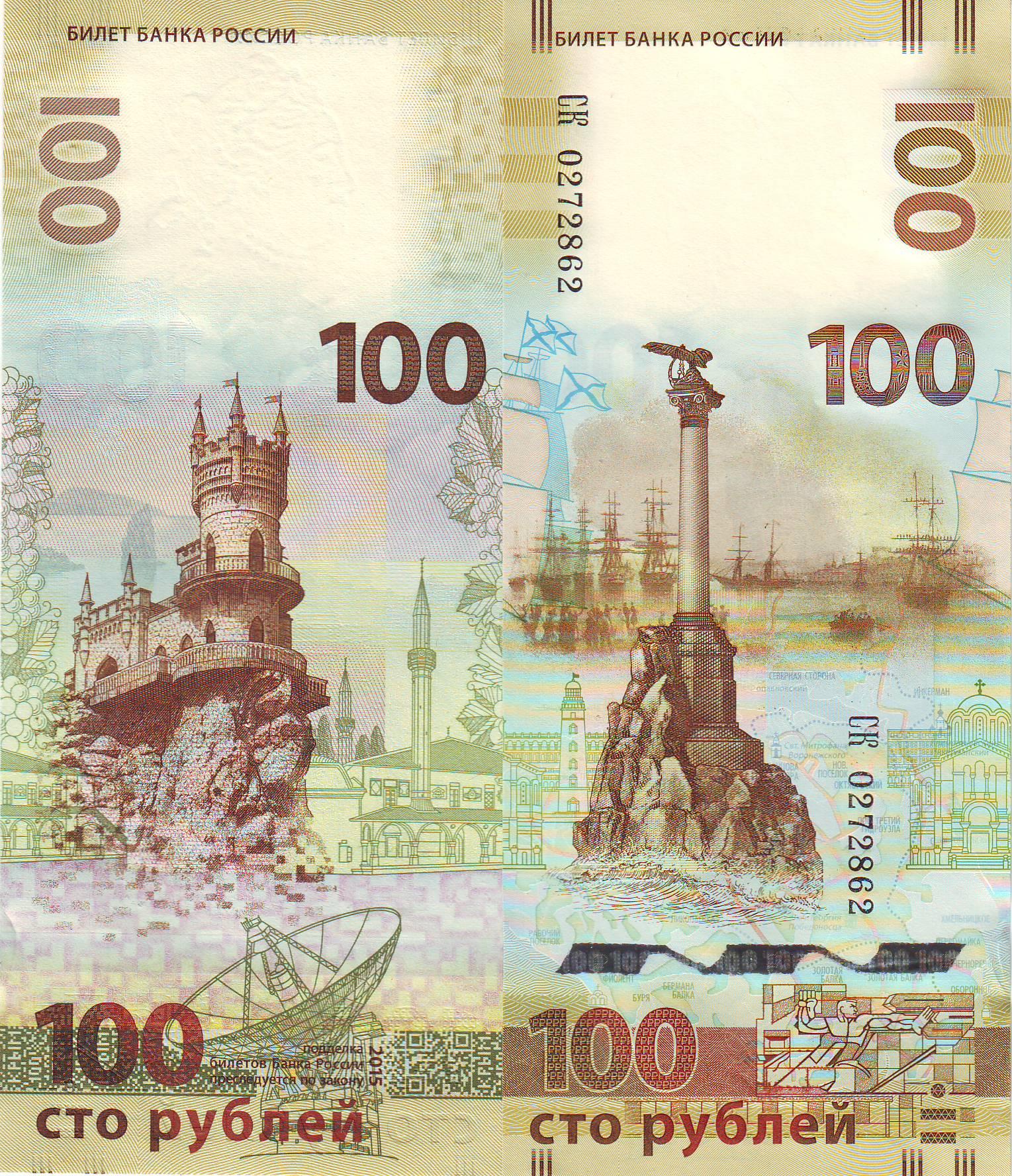 Стал известен весь тираж банкнот, посвященных Крыму и Севастополю.