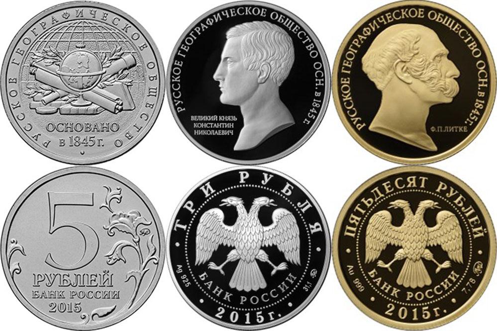 Банк России отчеканил 5 рублей в честь 170-летия русского географического общества