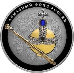 ЦБ анонсировал выпуск новых памятных и юбилейных монет серии «Алмазный фонд России»: номиналом 3 рубля и 25 рублей.