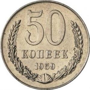 Существуют ли монеты регулярного чекана СССР 1959 года?