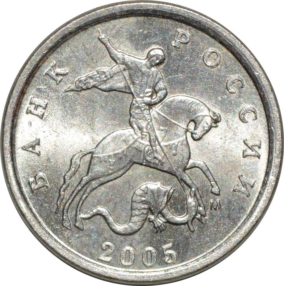 Редкие монеты 1 копейка 1997-2014 банка России.