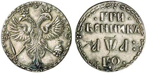 История денежного обращения в России.Часть IV Год рождения 1700