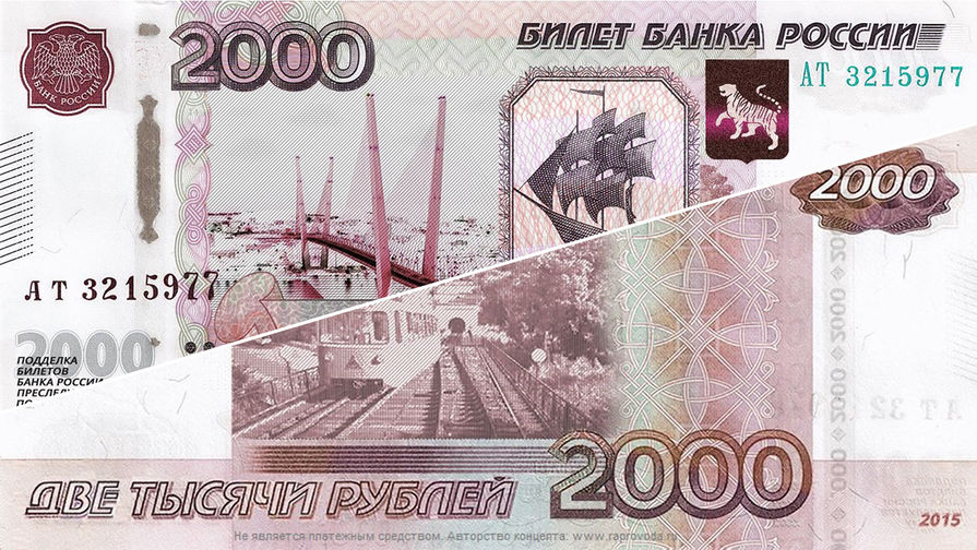 В 2017 году Банк России планирует ввести в обращение купюры номиналом 200 руб. и 2000 руб.