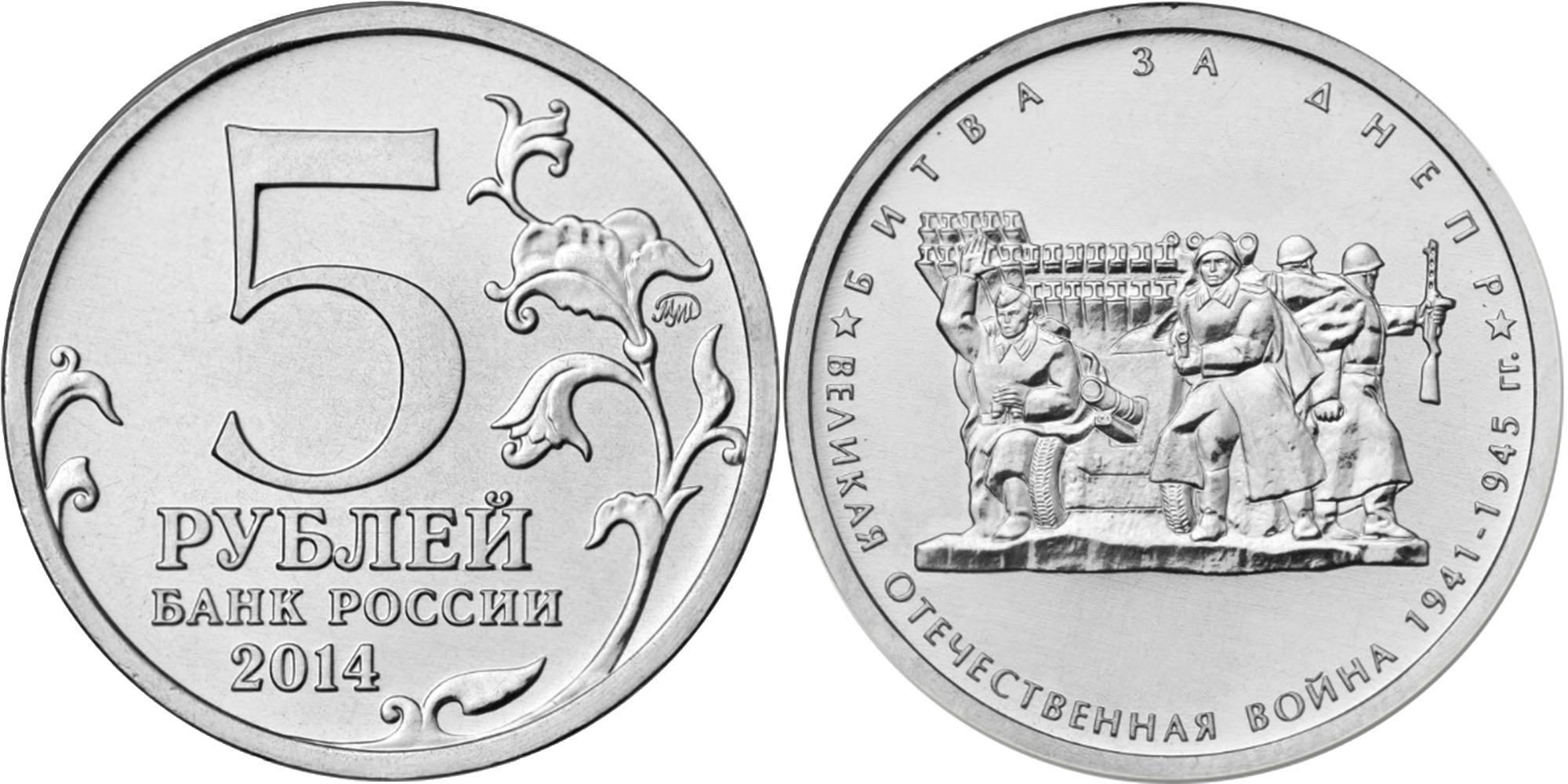 Монеты посвященные 70-летию Победы в Великой Отечественной войне 1941-1945 годов.