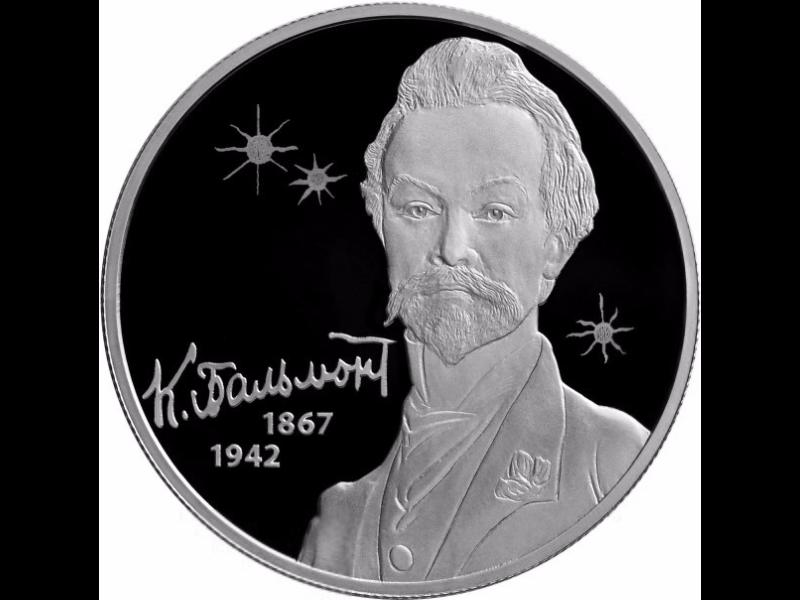 2 мая 2017 года Центробанк выпустил в обращение памятную монету номиналом 2 рубля «Поэт К.Д. Бальмонт, к 150-летию со дня рождения (15.06.1867)»