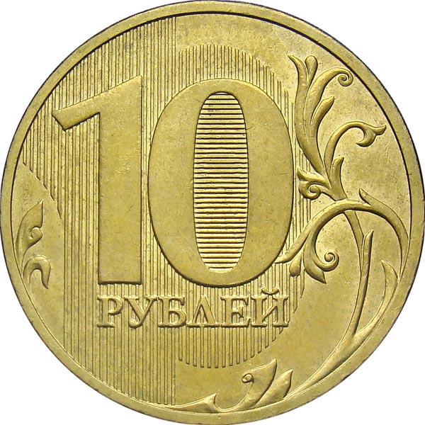 Редкие разновидности монеты 10 рублей 2010 года.