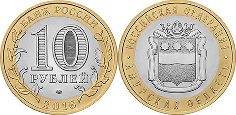 Выпущена новая 10 рублевая биметаллическая монета Амурская область из серии Российская Федерация.