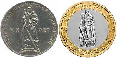 1 рубль 1965 года 20 лет Победы над Германией и другие юбилейные монеты СССР