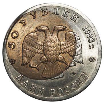 Браки в современных российских монетах