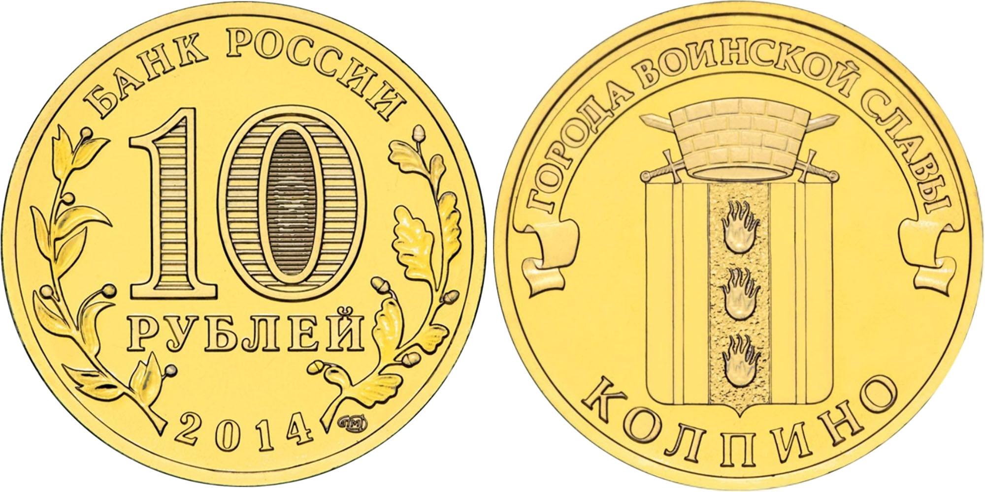 10 рублей 2014 Колпино Город Воинской Славы