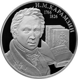 ЦБ выпустил в обращение серебряные монеты номиналом 2 и 3 рубля посвященные Карамзину, Прокофьеву и Бирже в г. Санкт-Петербург
