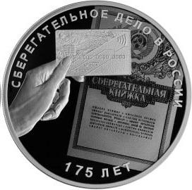 Серия монет к «175-летию сберегательного дела в России» 3 рубля и 50 рублей.