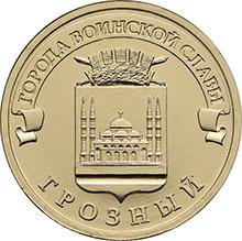 Грозный 10 рублей 2015 года монета из серии Города Воинской Славы