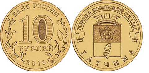 10 рублей 2016 года Гатчина из серии Города воинской славы