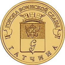 Серия монет 10 рублей Города Воинской Славы